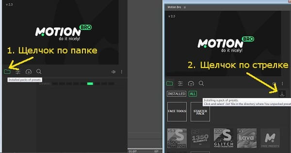 Установка MotionBro и добавление AE Face Tools